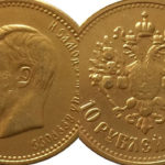 Старинные десятирублевые монеты с изображением Николая II